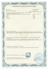 Гигиенический сертификат на инновационный отпугиватель ГРАД А-500 (лист 2)