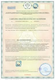 Гигиенический сертификат на инновационный отпугиватель ГРАД А-500 (лист 3)