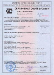 Сертификат соответствия на инновационный отпугиватель ГРАД А-500