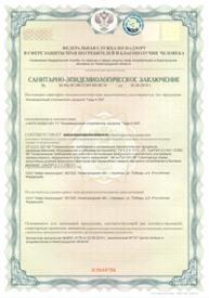 Гигиенический сертификат на инновационный отпугиватель ГРАД А-500 (лист 1)