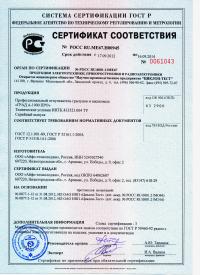 """Сертификат соответствия на отпугиватель грызунов и насекомых """"ГРАД А-1000 ПРО"""""""