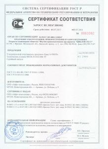 Сертификат соответствия на инновационный отпугиватель ГРАД А-550УЗ
