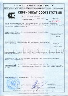 Отпугиватель птиц  Weitech WK-0062 был протестирован по системе российской  сертификации