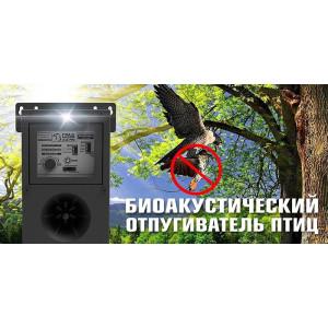 "Биоакустический отпугиватель птиц ""ГРАД А-16 Pro"""